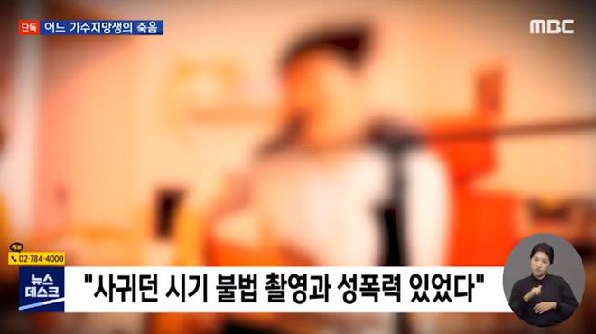 Nữ ca sĩ Hàn tự tử vì bị bạn trai chuốc thuốc mê cưỡng bức và quay phim lại